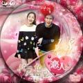バラ色の恋人たち18