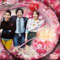 バラ色の恋人たち19