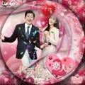 バラ色の恋人たち6BD