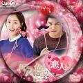 バラ色の恋人たち9BD