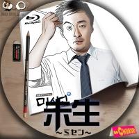 未生~ミセン~3BD