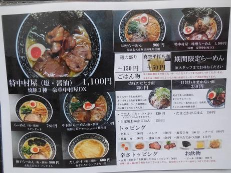 DSCN4092nakamura.jpg