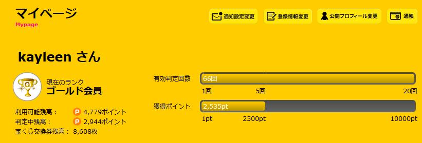 ハピタス mypage