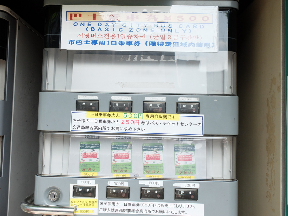市バス・京都バスカード01