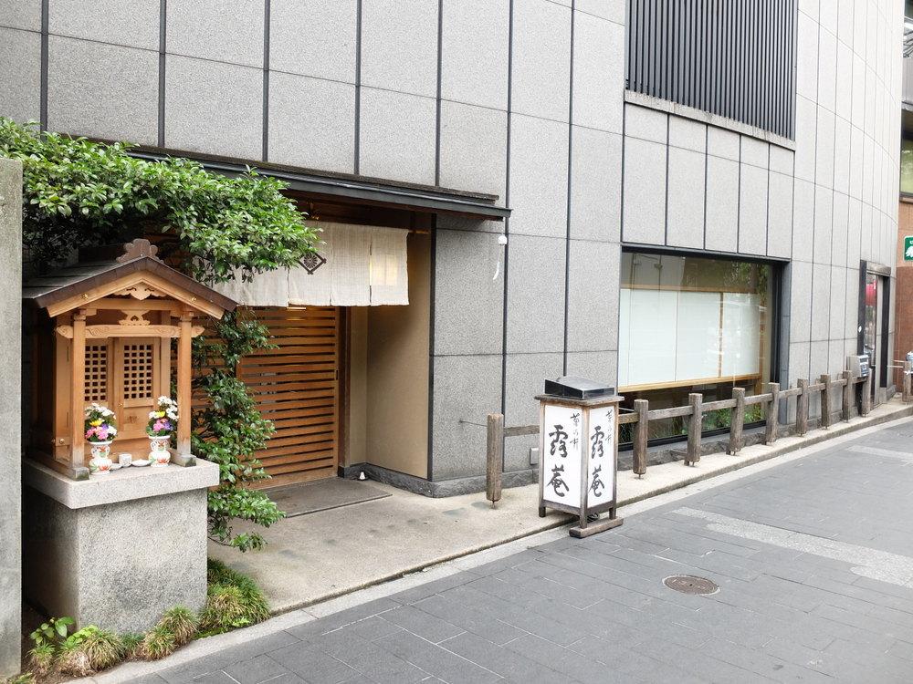 露庵 菊乃井 木屋町店 ランチ01