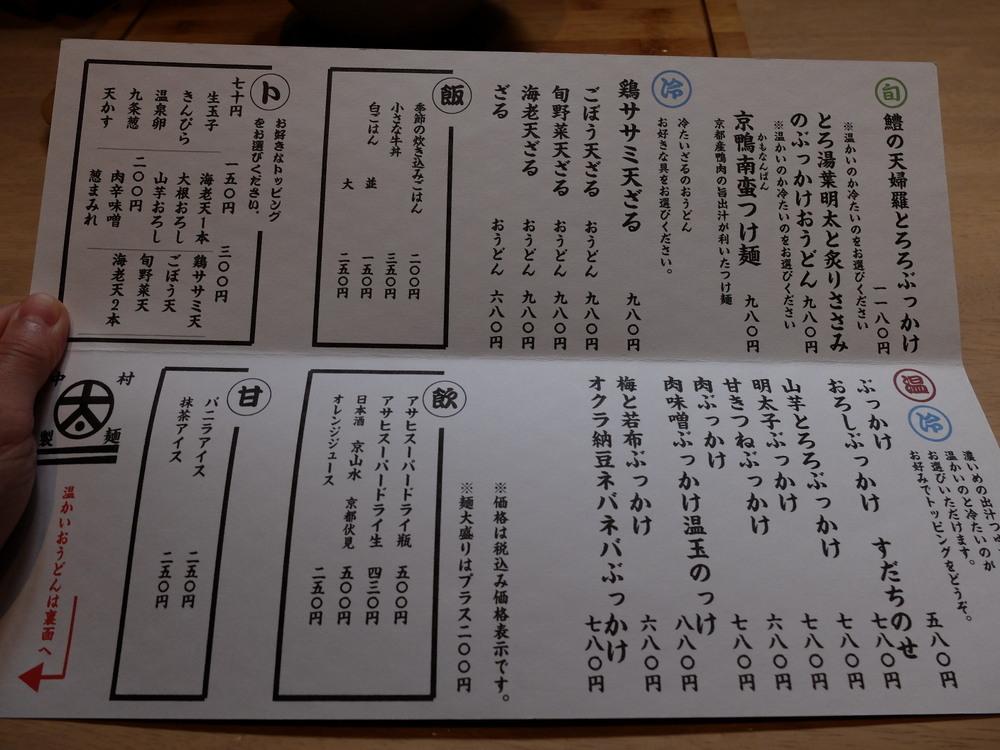 はなれ 中村製麺03