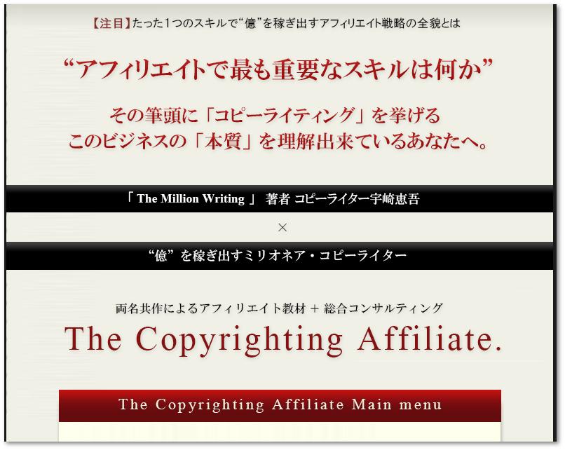 copyrightingaffiliate.jpg