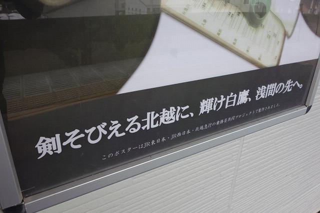 2015lasthokuriku1279.jpg