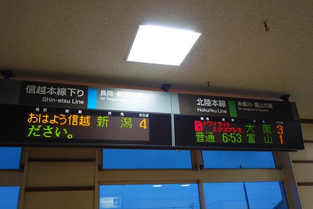 2015lasthokuriku1331.jpg