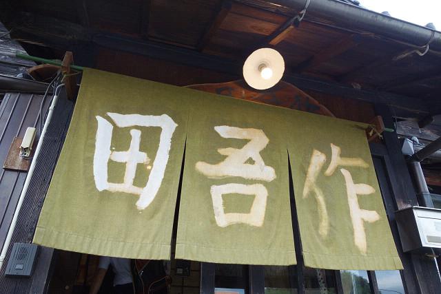 2015tagosaku1403.jpg