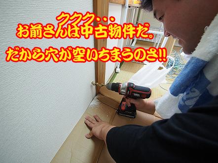 いざ出陣!セルフLAN敷設工事 01 2015 014