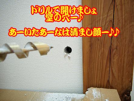 いざ出陣!セルフLAN敷設工事 01 2015 015