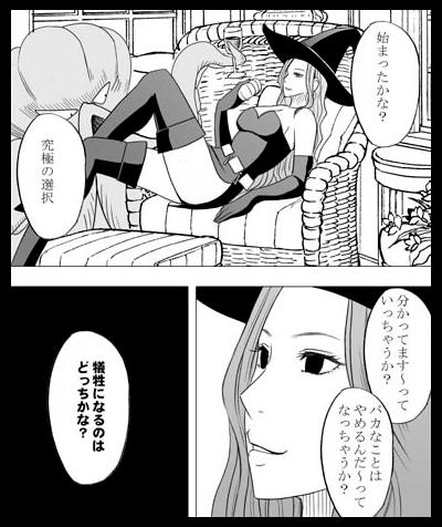 反りあわぬドール_009
