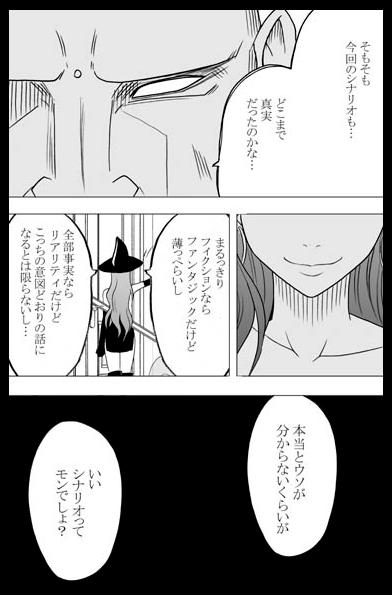 危機の核_019