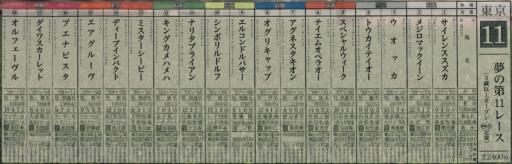 dream_race_tokyo2400.jpg