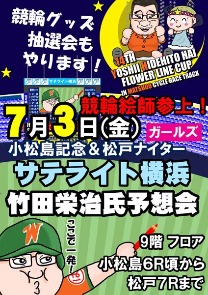 7月3日横浜ポスター