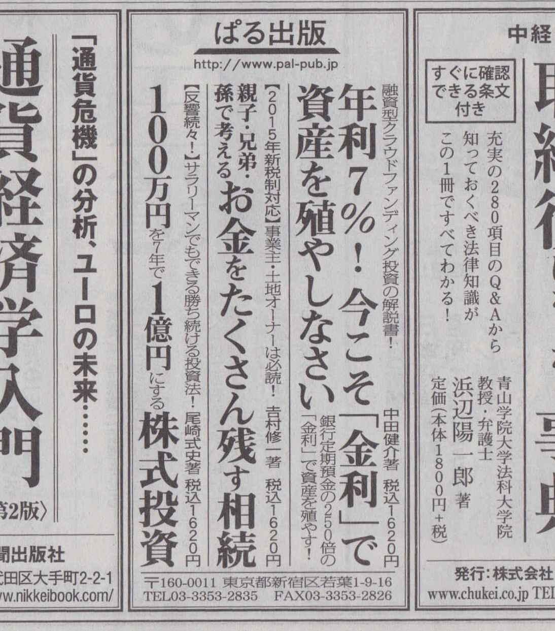 日経広告2