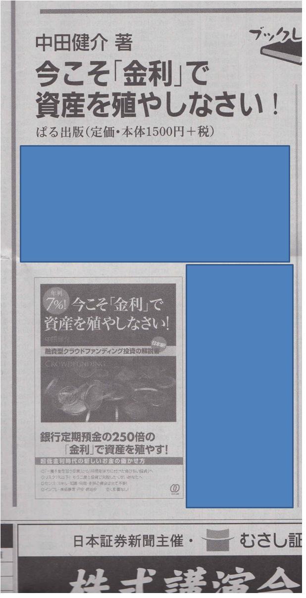 日本証券新聞20150406(伏字)