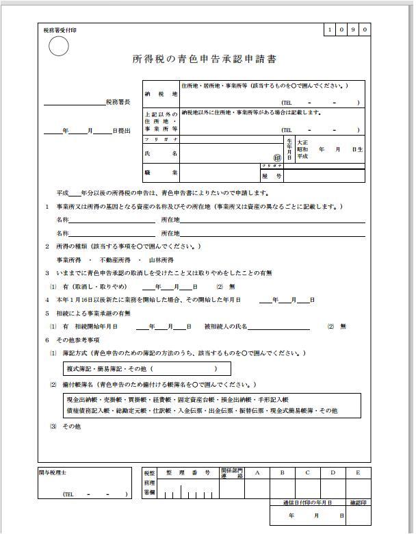 所得税の青色申告承認申請書(用紙)