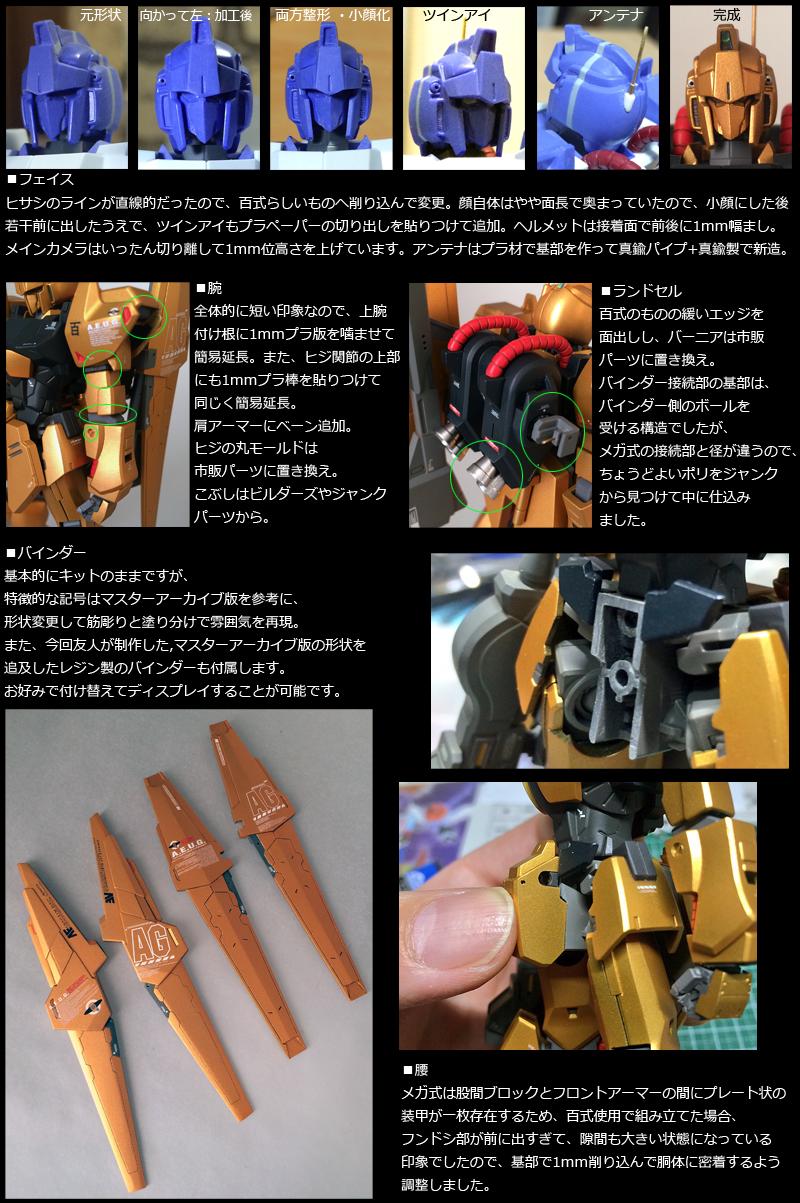 hyaku-shiki_inst_1.png