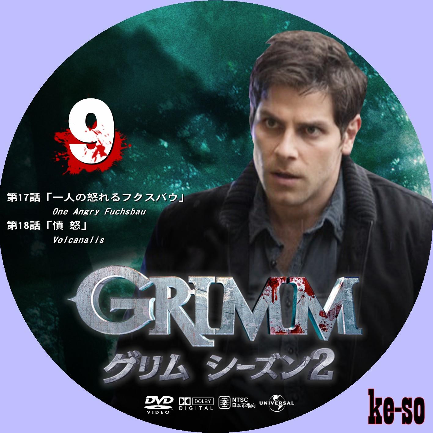 Amazon | GRIMM/グリム DVD-BOX -TVドラマ