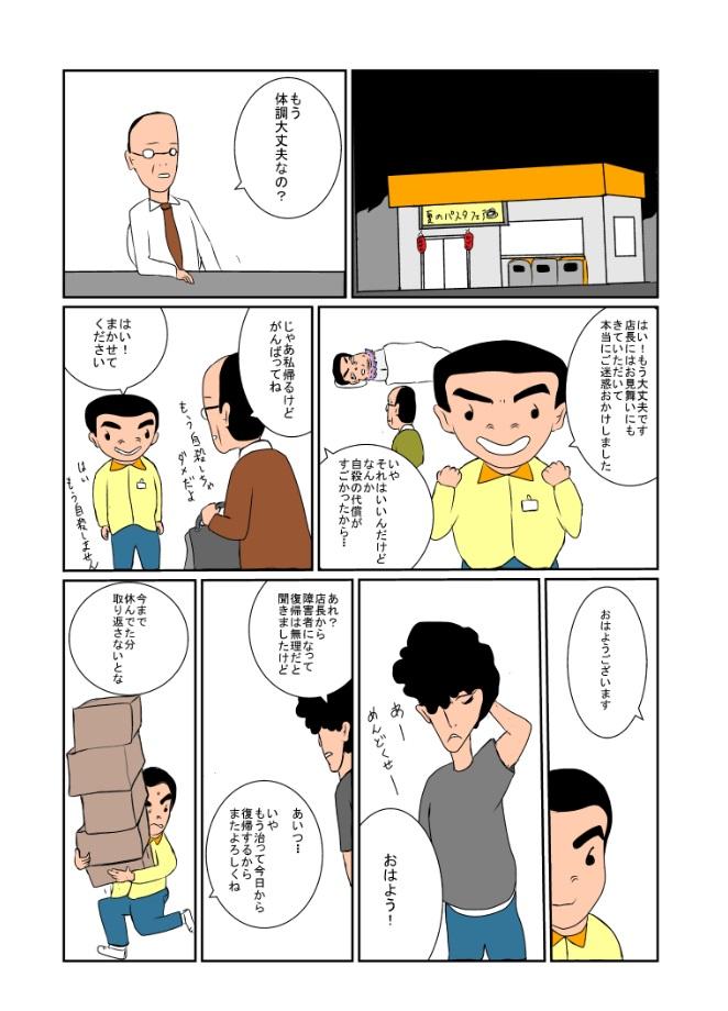 くやしい漫画2-1