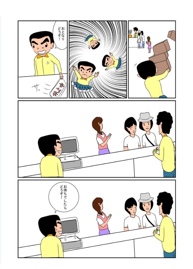 くやしい漫画2-2