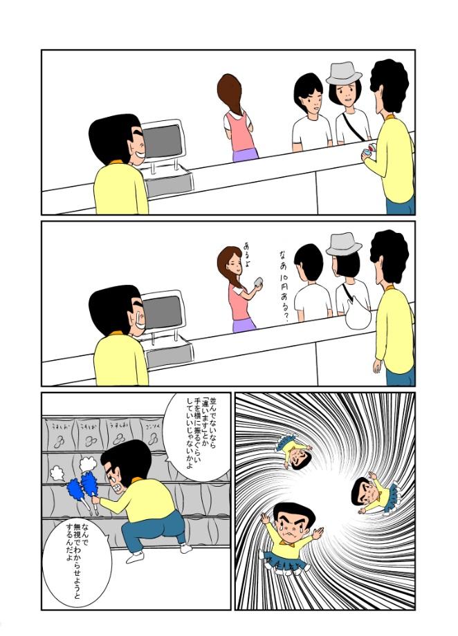 くやしい漫画2-3