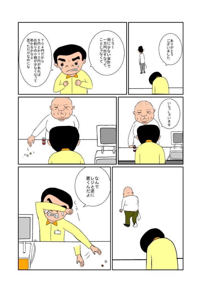 くやしい漫画2-4