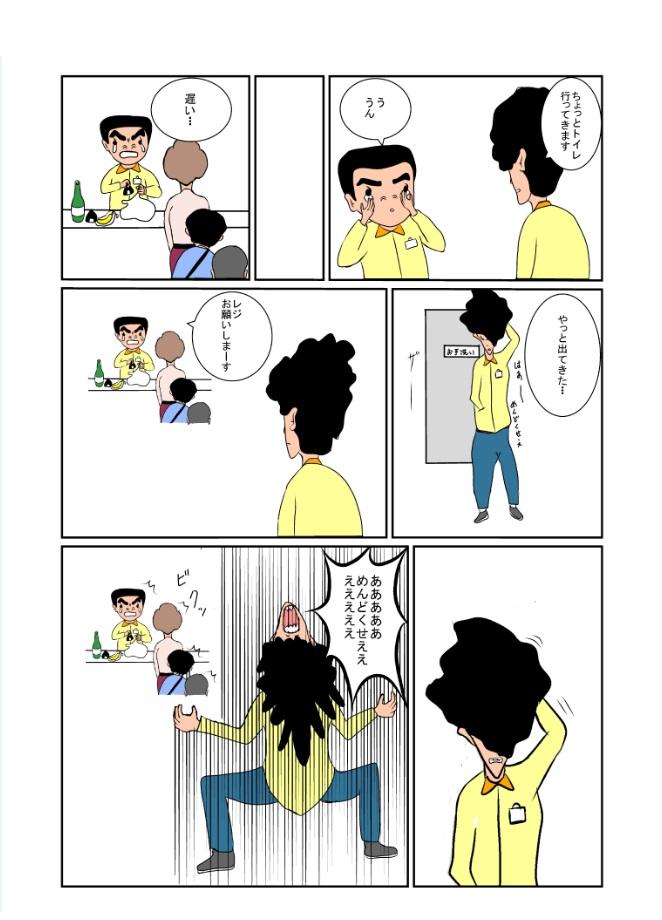 くやしい漫画2-5