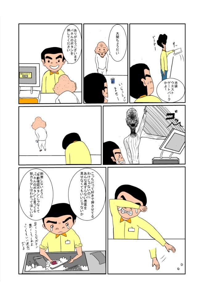 くやしい漫画2-6