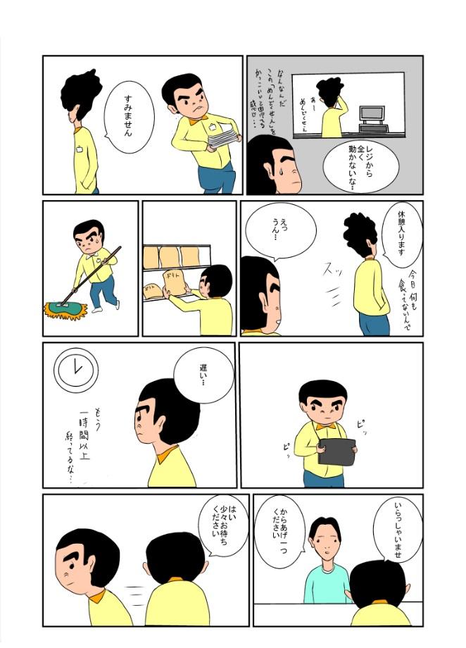 くやしい漫画2-7