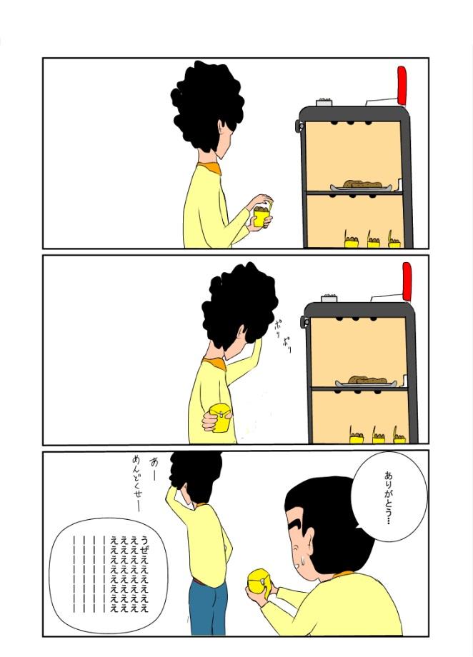 くやしい漫画2-8