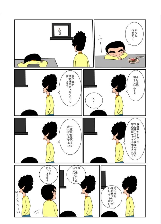 くやしい漫画2-9