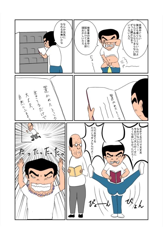 くやしい漫画2-10
