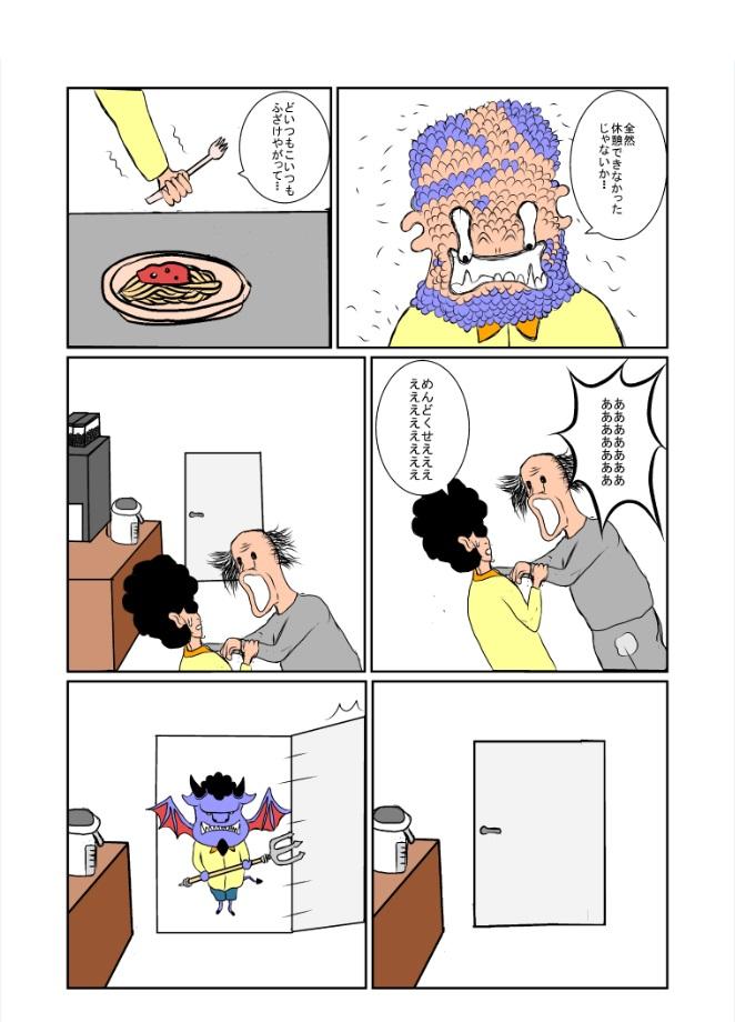 くやしい漫画2-12
