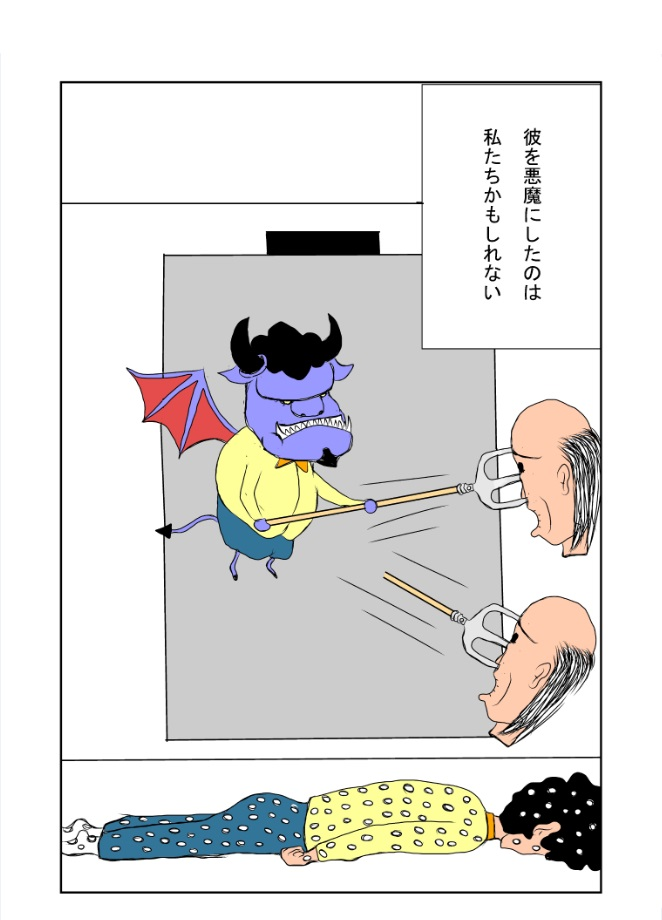 くやしい漫画2-13