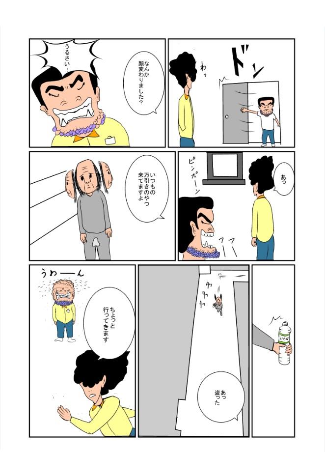 くやしい漫画2-11