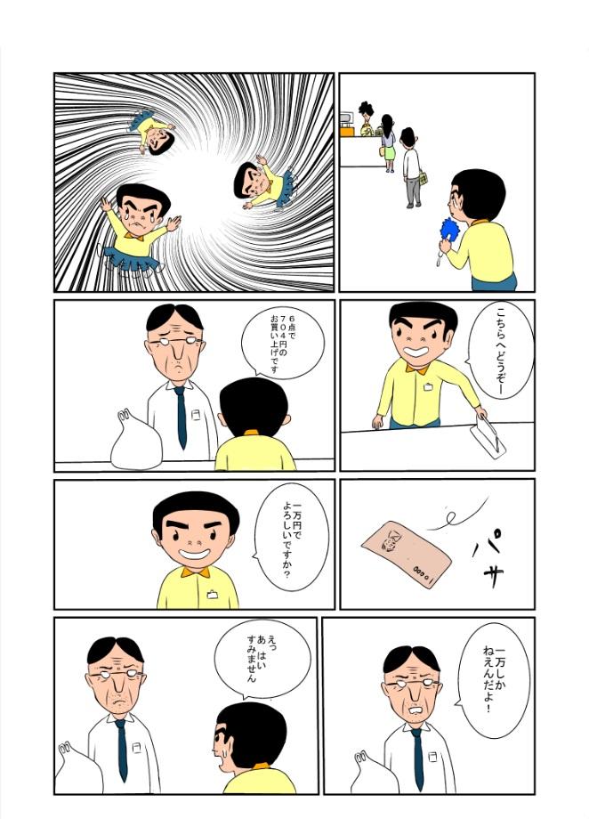 くやしい漫画2ー3a