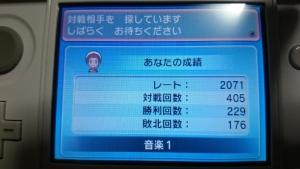 レート2071