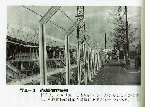 苗穂駅 駐車場〈以前)