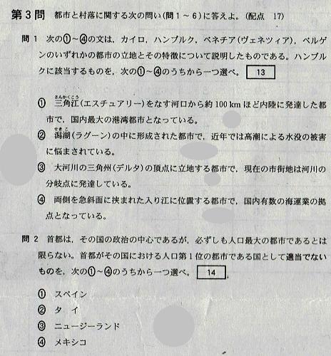 センター試験 地理B 第3問 問1、2