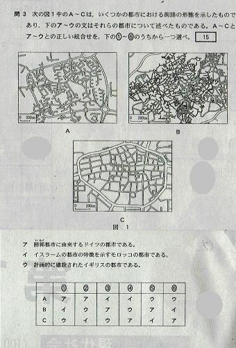 センター試験 地理B 第3問 問3