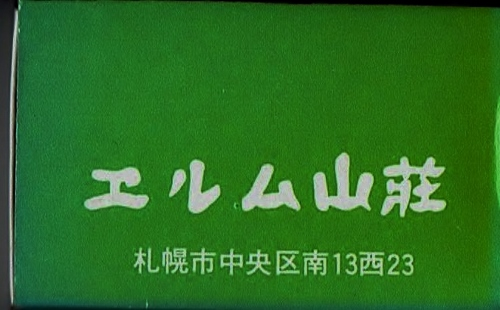 エルム山荘 マッチ箱①