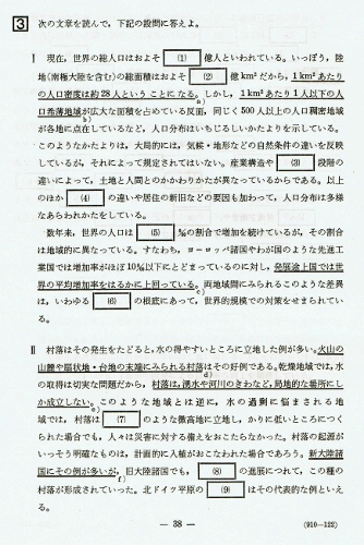 試験問題 地理A①