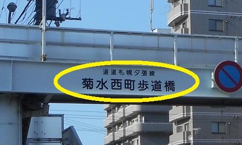 菊水西町歩道橋 拡大
