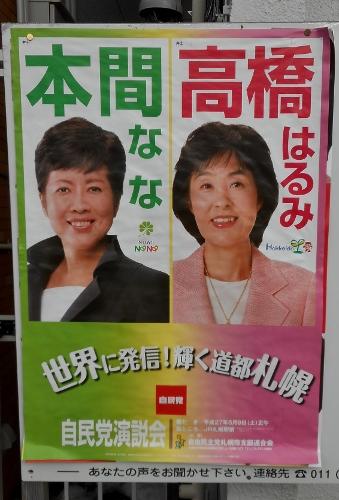選挙 ポスター