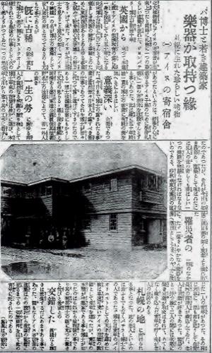 小樽新聞記事①