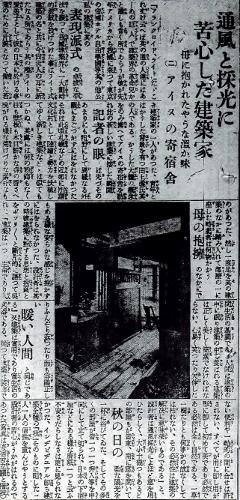 小樽新聞記事②
