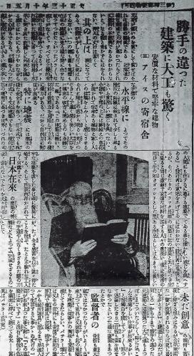 小樽新聞記事③